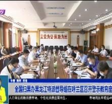 全国扫黑办黑龙江特派督导组在呼兰区召开警示教育座谈会