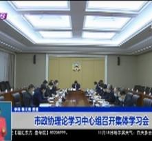 市政协理论学习中心组召开集体学习会