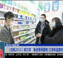 《启航2021》哈尔滨:推进便民服务 打造有温度的医保