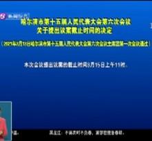 哈尔滨市第十五届人民代表大会第六次会议关于提出议案截止时间的决定