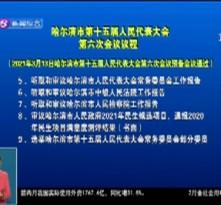 哈尔滨市第十五届人民代表大会第六次会议议程