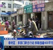 香坊区:多部门联合行动 拆除违建400平方米