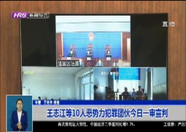 王志江等10人恶势力犯罪团伙一审宣判