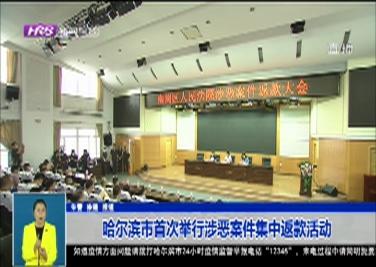 哈尔滨市首次举行涉恶案件集中返款活动