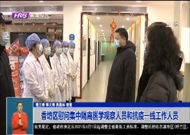 香坊区慰问集中隔离医学观察人员和抗疫一线工作人员