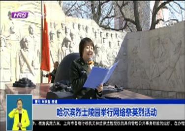 哈尔滨烈士陵园举行网络祭英烈活动