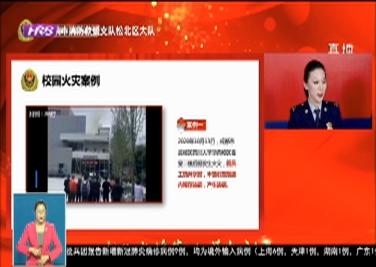 """松北区推出""""火焰蓝""""课堂    """"云端""""讲授消防安全知识"""