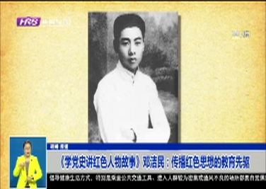 《学党史讲红色人物故事》邓洁民:传播红色思想的教育先驱