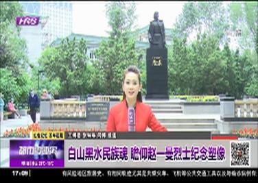 红色记忆 百年征程:白山黑水民族魂 瞻仰赵一曼烈士纪念塑像