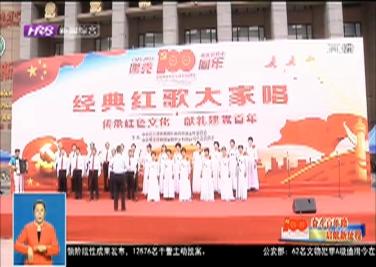 南岗区:颂歌献给党 启航新征程
