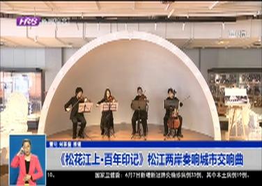 《松花江上·百年印记》松江两岸奏响城市交响曲