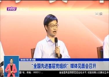 """""""全国先进基层党组织""""媒体见面会召开"""