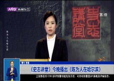 《史志讲堂》今晚播出《陈为人在哈尔滨》