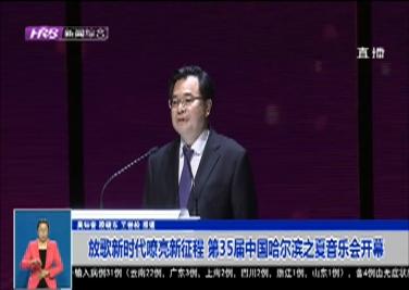 放歌新时代嘹亮新征程 第35届中国哈尔滨之夏音乐会开幕