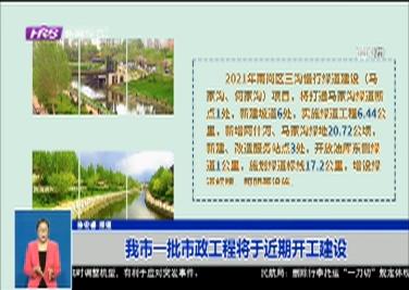 我市一批市政工程将于近期开工建设