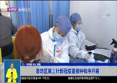 香坊区第三针新冠疫苗接种有序开展
