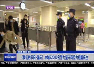 《我们的节日·国庆》冰城22000名警力坚守岗位为祖国庆生