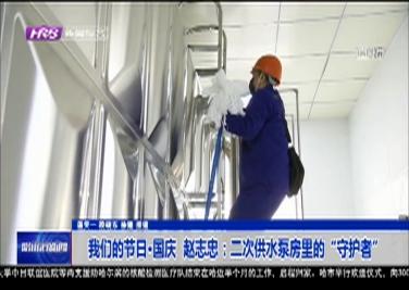 """我们的节日·国庆 赵志忠:二次供水泵房里的""""守护者"""""""