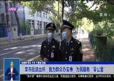 """荣市街派出所:我为群众办实事   为民服务""""零公里"""""""