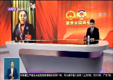 全国人大代表李亚兰:推进哈尔滨新区立法工作进程  减税降费激发中小企业活力