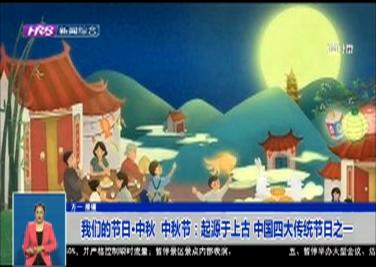 我们的节日·中秋  中秋节:起源于上古 中国四大传统节日之一