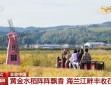 【丰收中国】吉林延边:黄金水稻阵阵飘香 海兰江畔丰收在望