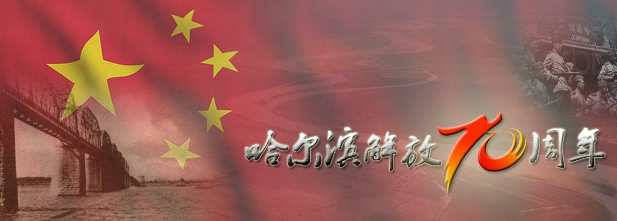哈尔滨解放70周年