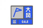 哈尔滨市气象台4月11日10:00发布大风蓝色预警信号