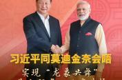 """图解习近平同莫迪金奈会晤:实现""""龙象共舞""""是中印唯一正确选择"""