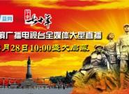 《华章七十年》哈尔滨广播电视台全媒体大型直播