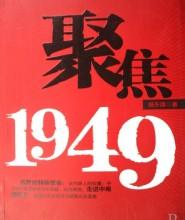 聚集1949
