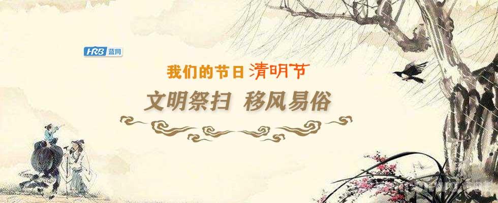 2019清明节