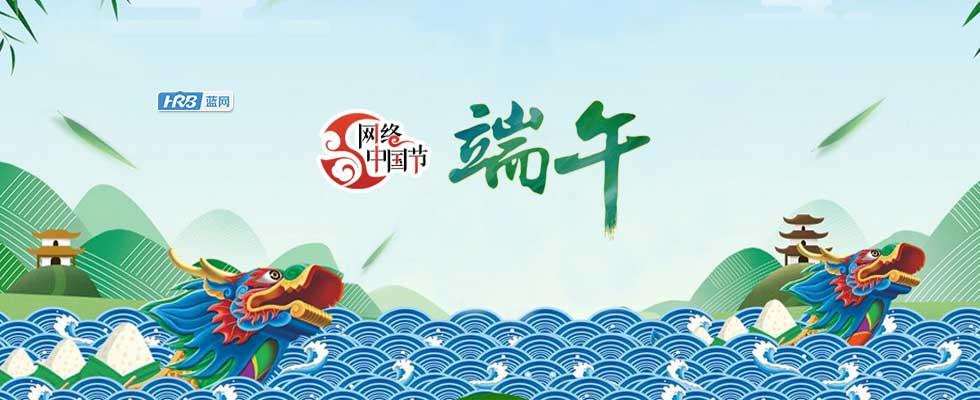 2021端午-网络中国节