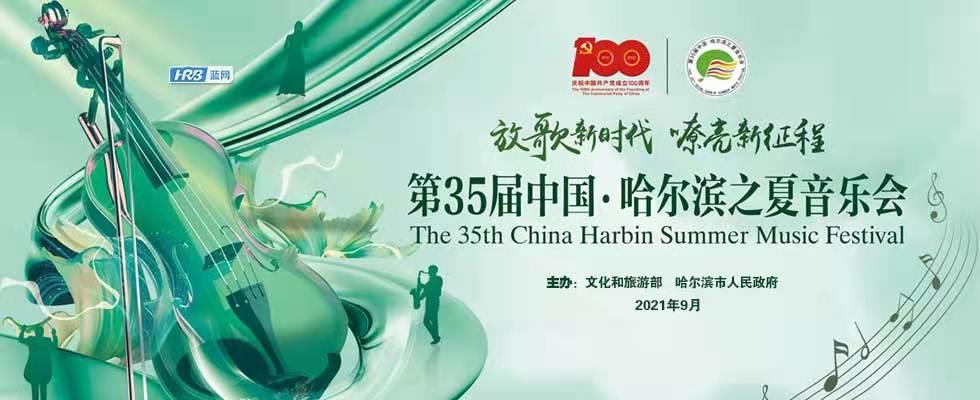 第35届哈尔滨之夏音乐会